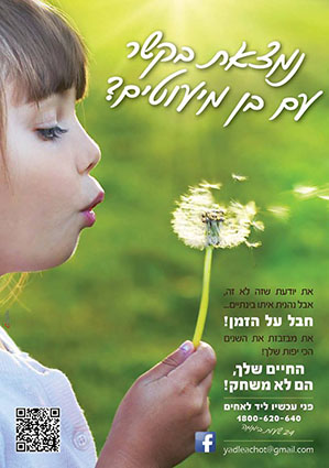 Yad L'Achim poster: 'In a relationship with citizen belonging to an ethnic minority?'
