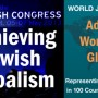 """The World Jewish Congress--""""Advancing World Jewish Globalism""""--but opposing anybody else's efforts to organize for their own interests."""
