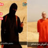 Zio-Journalists Beheaded by the ISIS Monsters their Jewish Masters Created