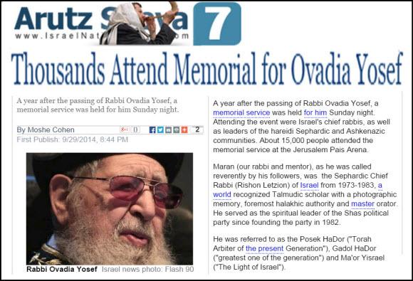 Rabbi Ovadia Josef.sm sizejpg